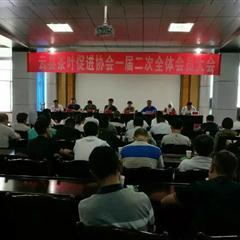 云县茶叶促进协会第一届二次全体会员大会顺利召开