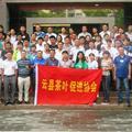 云县茶叶促进协会第一届二次全体会员大会合影